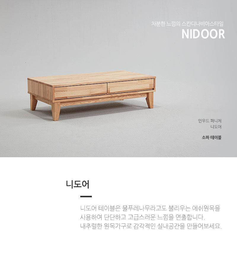 니도어 에쉬 원목 소파 테이블 - 인우드, 357,670원, 거실 테이블, 소파테이블