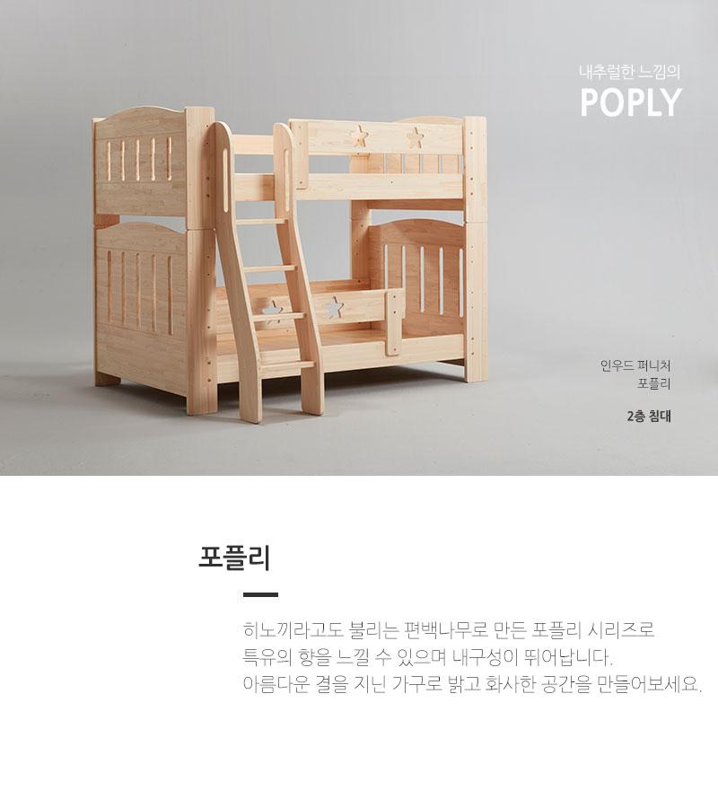 포플리 편백나무 2층 침대 - 인우드, 1,736,920원, 침대, 이층침대