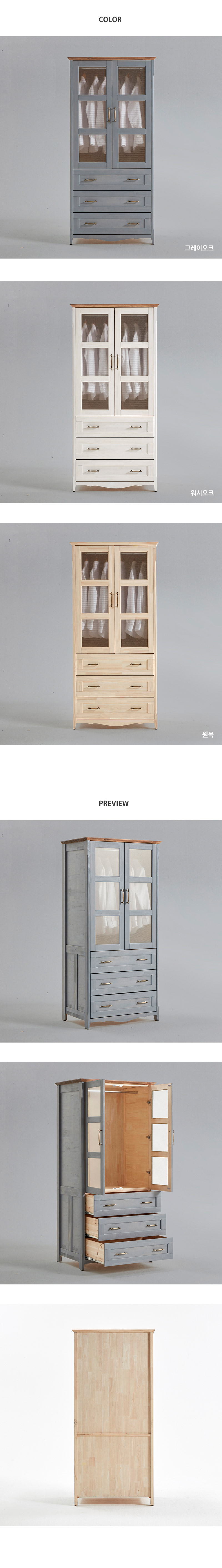 피렌체 원목 3서랍 장롱 - 인우드, 581,900원, 붙박이장/장롱, 옷장/싱글장