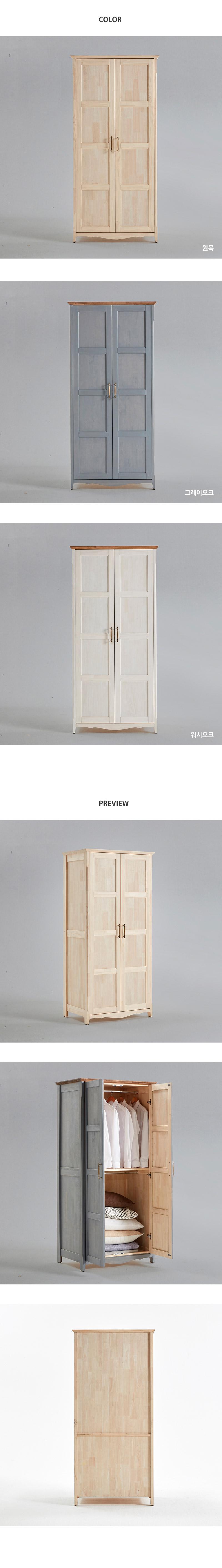 프리모 원목 긴문 장롱 - 인우드, 493,900원, 붙박이장/장롱, 옷장/싱글장