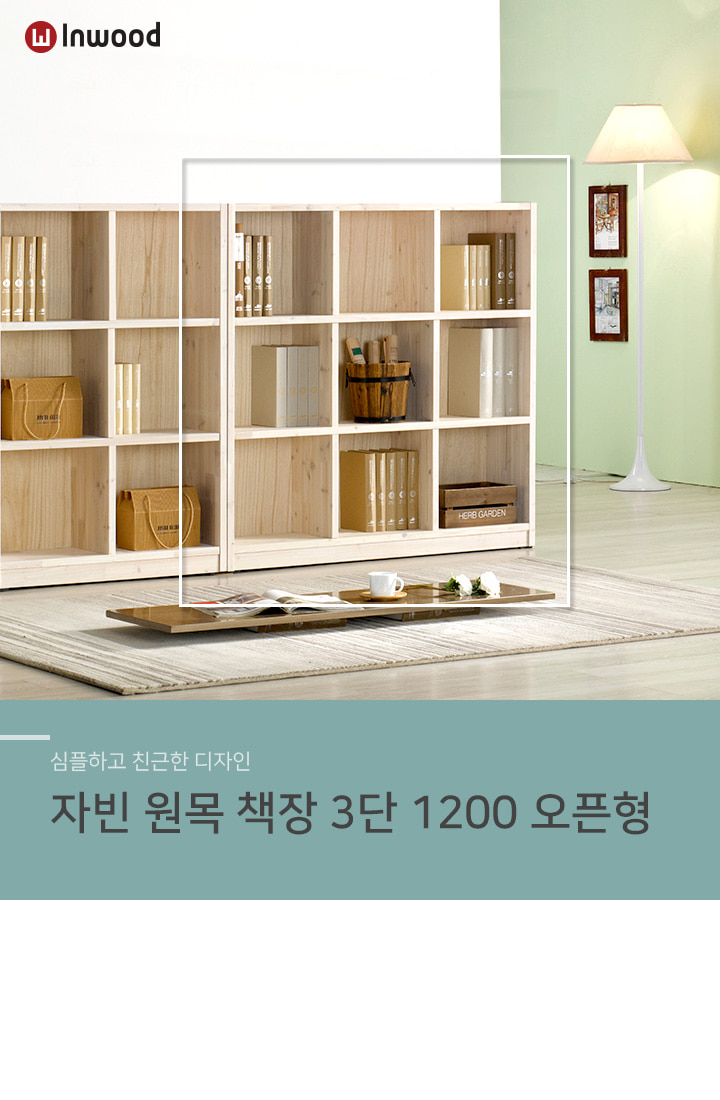 자빈 원목 책장 3단 1200 오픈형 - 인우드, 312,670원, 책장/서재수납, 책장
