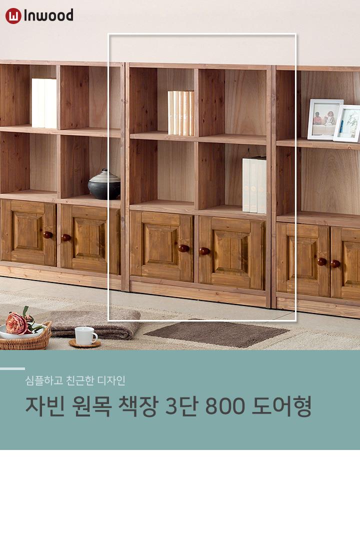 자빈 원목 책장 3단 800 도어형 - 인우드, 284,920원, 책장/서재수납, 책장
