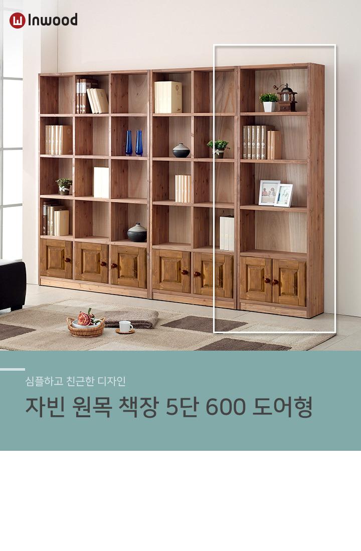 자빈 원목 책장 5단 600 도어형 - 인우드, 284,920원, 책장/서재수납, 책장
