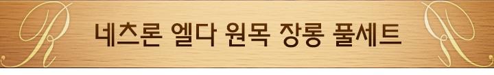 네츠론 엘다 원목 장롱 풀세트 - 인우드, 1,487,920원, 붙박이장/장롱, 붙박이장/세트