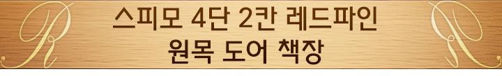 스피모 4단 2칸 레드파인 원목 도어 책장 - 인우드, 188,920원, 책장/서재수납, 책장
