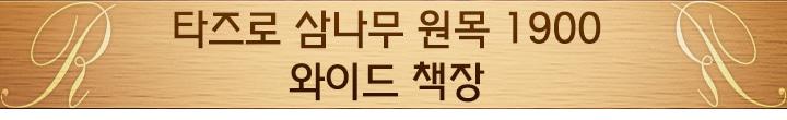 타즈로 삼나무 원목 1900 와이드 책장 - 인우드, 239,920원, 책장/서재수납, 책장